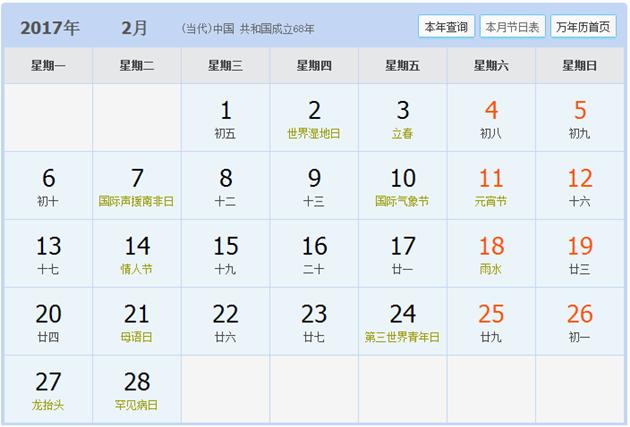 2014年2月日历表图_2017年2月日历-2017年2月日历表-日历表-华易网