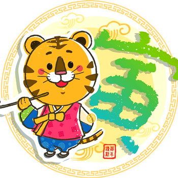 Year of the Tiger in 1998