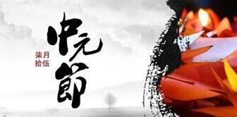 2018年中元节结婚好不好,这天卦象好吗?