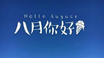2018年农历八月