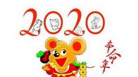 2020属鼠本命年