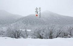 2019年小雪节气出生女孩八字缺火土取名100分名字!