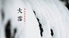 2019年大雪节气出生的女孩起名缺什么五行,命运如何?