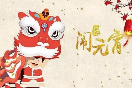 正月 中国