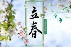 立春节气的祝福语,立春朋友圈怎么发?