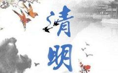 北京2020年清明節可以掃墓嗎?2020年北京清明節掃墓取消通知