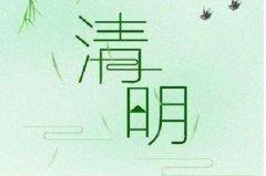 2020年上海清明節可以掃墓嗎?清明節上墳時間有講究嗎?