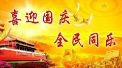 2020年中秋国庆节放假安排时间表,国庆小长假黄历查询