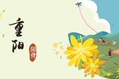 重阳节的来历 重阳节有什么美食?
