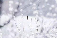 2020年立冬是幾號?立冬有啥風俗習慣?