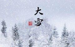 大雪节气的特点是什么?大雪节气会下雪吗?