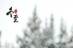 冬至的传统习俗活动有哪些?冬至是怎么计算出来的?