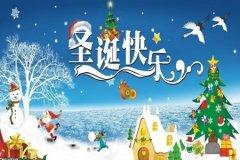 圣誕節日子是怎么確定的?圣誕節由來是什么?