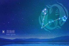2021年1月份雙魚座星座運勢解析大全