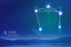 2021年1月份天秤座星座運勢解析大全
