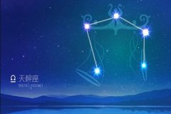 2021年6月份天秤座星座運勢解析大全