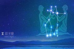 2021年9月份雙子座星座運勢解析大全