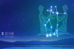 2021年11月份雙子座星座運勢解析大全