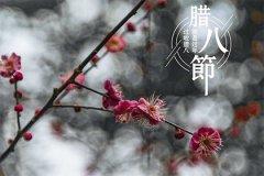 2021年腊八节是几月几号?2021年腊八节会放假吗?腊八是佛教什么节?
