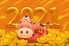 2021年辛丑牛年正月十六元宵节后一天出生是什么星座?