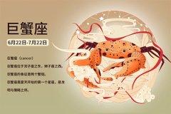 2021年巨蟹座十二月財運好嗎?巨蟹座運勢查詢