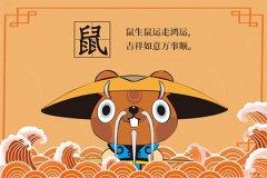 生肖鼠守護神是千手觀音菩薩嗎,千手觀音的道場和生日