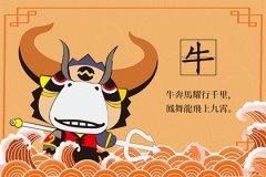生肖牛的守护神是什么菩萨,是虚空藏菩萨吗?