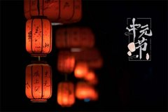 中元节有鬼出来吗?2021年中元节出生是鬼胎吗?