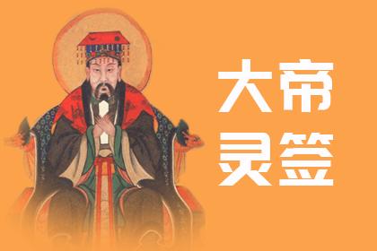 东岳大帝灵签