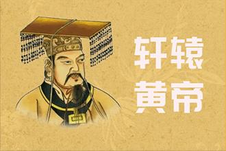 轩辕黄帝四季歌