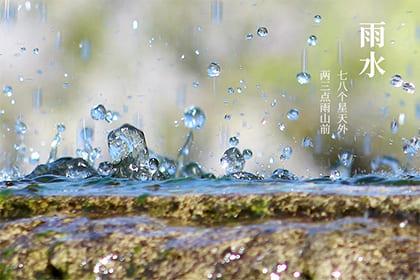 2021 雨水